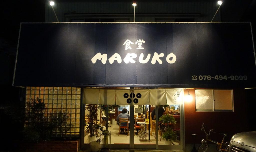 外観(食堂MARUKO)