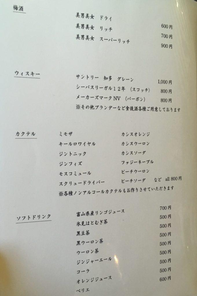 梅酒・ウィスキー・カクテル・ソフトドリンクメニュー