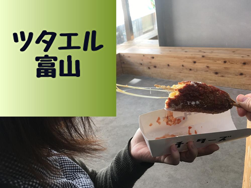 チーズドックを食べる(チーズが伸びている様子)