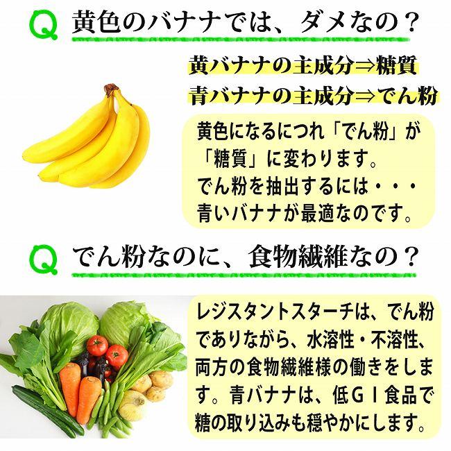 するっとバナナ5