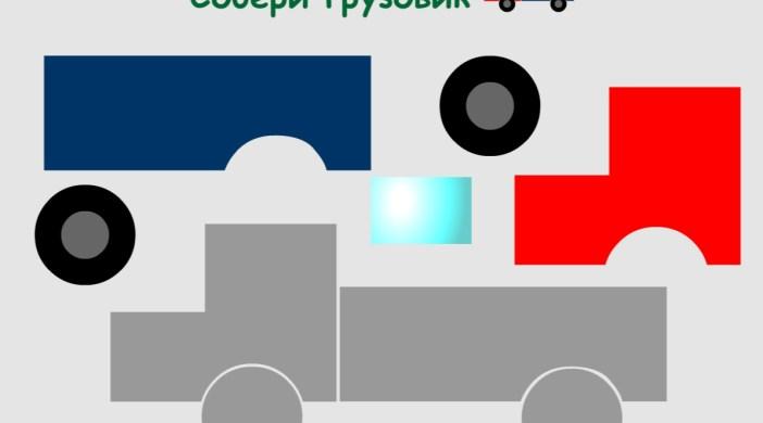 Собери грузовик