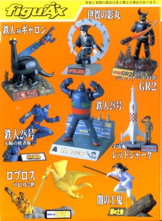 figuax-featuring-mitsuteru-yokoyama-full-set-8pc-2