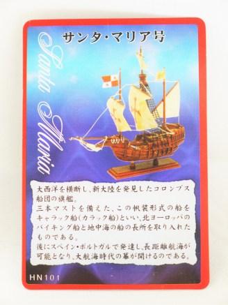 boford-mononofu-gaiden-han-hn101-santa-maria-ship-09