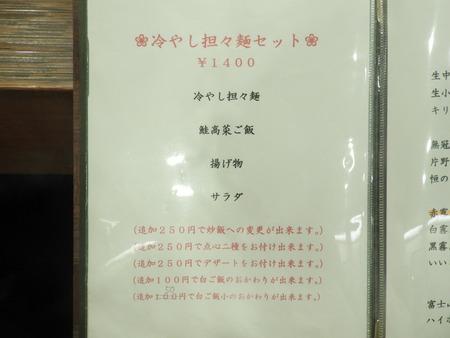 DSCN4833