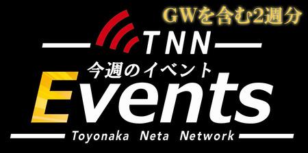 events--gw