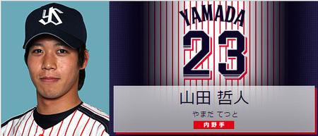 yamada23