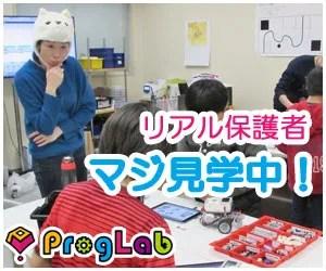 豊中駅前プログラミング教室