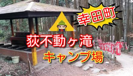 三河キャンプ場