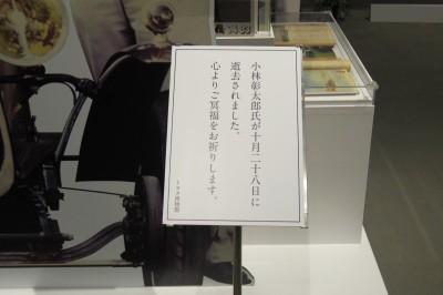 小林彰太郎-121