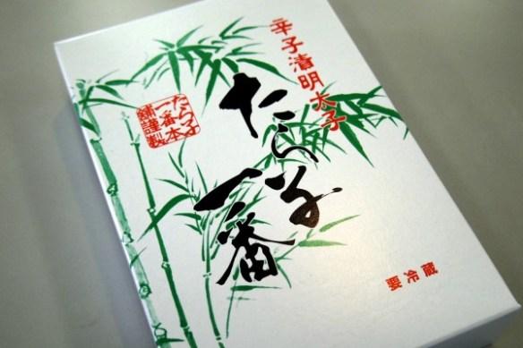 辛子明太-06