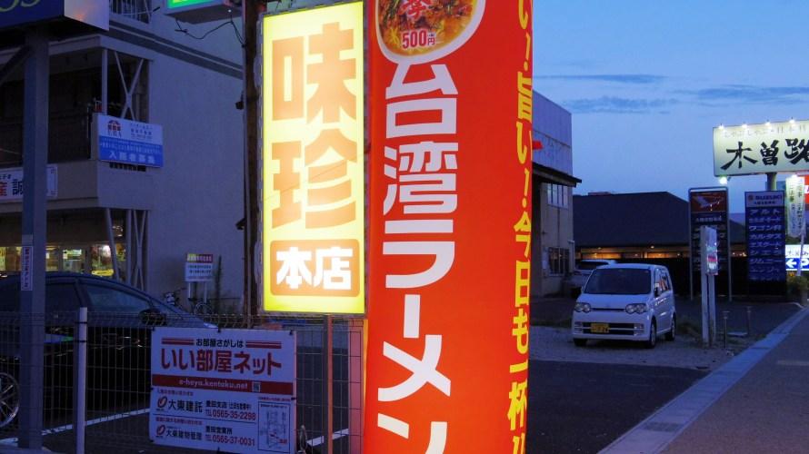 綺麗になっていた台湾料理の「味珍本店」 【豊田市】