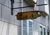 腕の良いコックの作る料理が旨い「グリル洋食屋」【長野県飯田市】