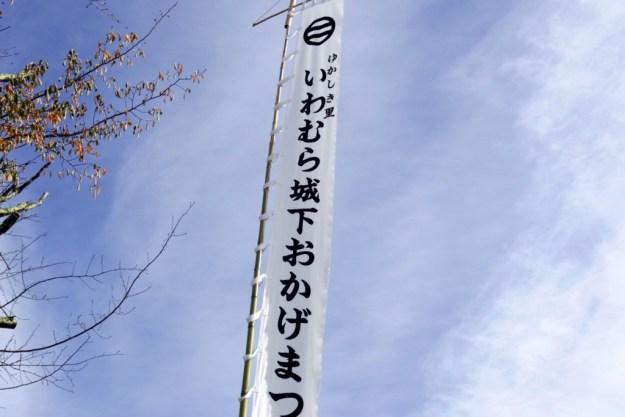 岩村-10