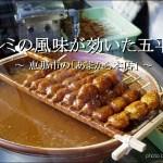 大津屋の「栗粉餅」とあまから本店の「五平餅」【岐阜県恵那市】