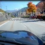せせらぎ街道の紅葉と冠雪した焼岳と【岐阜県】