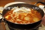 赤味噌とコチュジャンで作った豚ロース肉の味噌鍋【自宅】