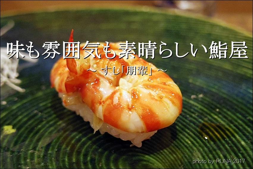 味も雰囲気も素晴らしかった鮨屋の「朋輩」【豊田市】