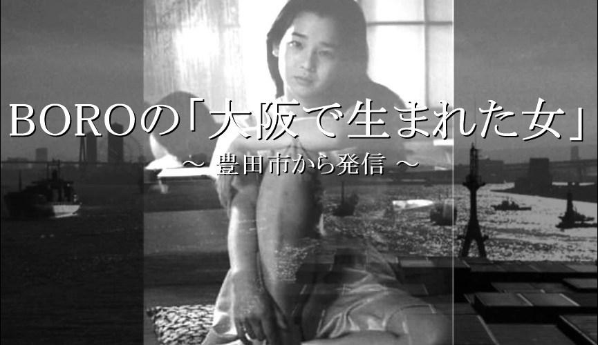「大阪で生まれた女」は18番まである超長い曲だった【自宅】