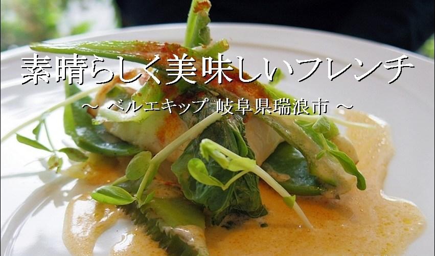 素晴らしく美味しいフレンチの「ベルエキップ」【岐阜県瑞浪市】