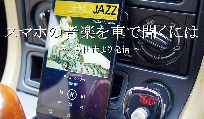 スマホに入っている音楽を古い車で聞く方法は?【その他】
