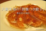 大阪王将の「羽根つき餃子」が美味しかった【自宅】