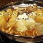 秋の味覚の「キノコ鍋」を創味シャンタンで作ってみた【自宅】