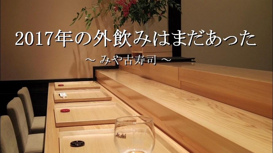 2017年の外飲みはまだ次があった「みや古寿司」【豊田市】