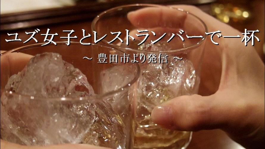 """""""ユズ女子"""" と「レストラン・バー1109」で一杯【豊田市】"""