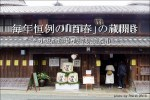 毎年恒例の小坂酒造場「百春」の蔵開き【岐阜県美濃市】