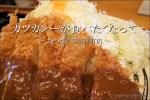 カツカレーが食べたくなって「かつさと」へ【豊田市】