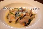 鶏のクリーム煮とチキンライスでアイリッシュ【自宅】