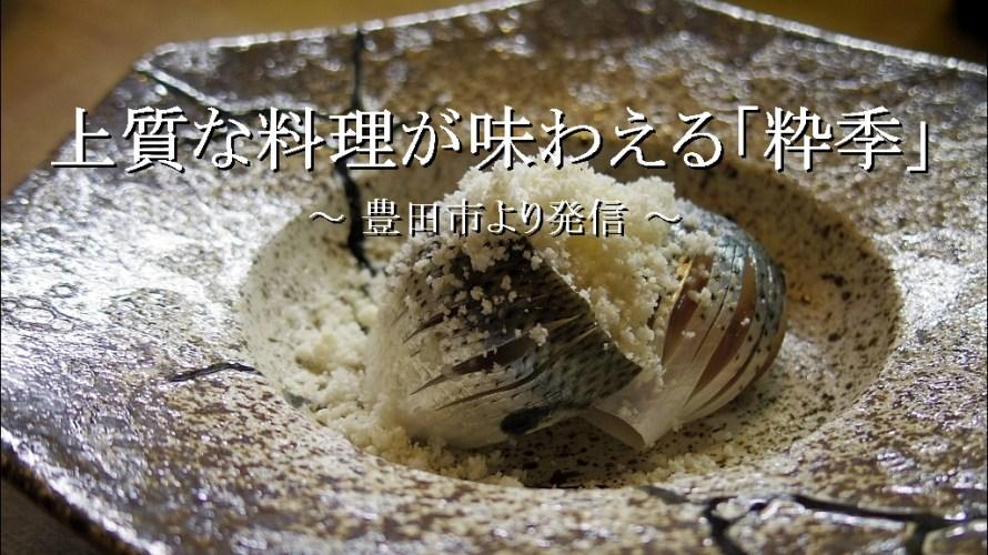上質な料理が値打ちに味わえる「粋季」は良い店【豊田市】