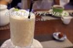 po.ttoの「桃パフェ」と楽風の「白桃ティーソルベ」【豊田市】