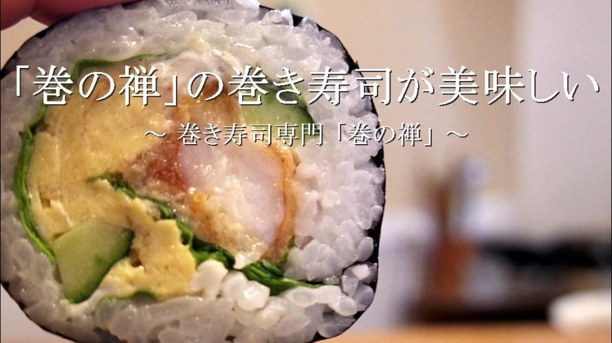 巻き寿司専門の「巻の禅」の寿司が美味しい【安城市・桜井】
