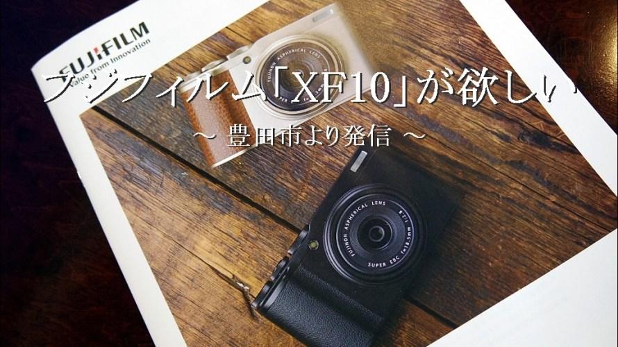 発売されたばかりのフジのデジカメ「XF10」が欲しい【雑記】