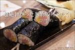小料理屋から流れた寿司屋の「トロたく」が超絶美味【豊田市】
