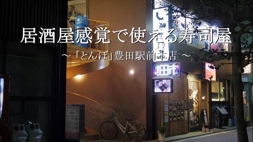 居酒屋感覚で使える寿司屋「とんぼ駅前本店」【豊田市】