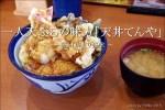 一人天ぷらの強い味方「天丼てんや」でランチ【豊田市】