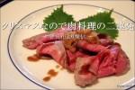 クリスマスと言うことで肉料理の二連発【自宅】