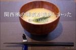 旨いぞ!初めての関西風「白味噌仕立ての雑煮」【自宅】