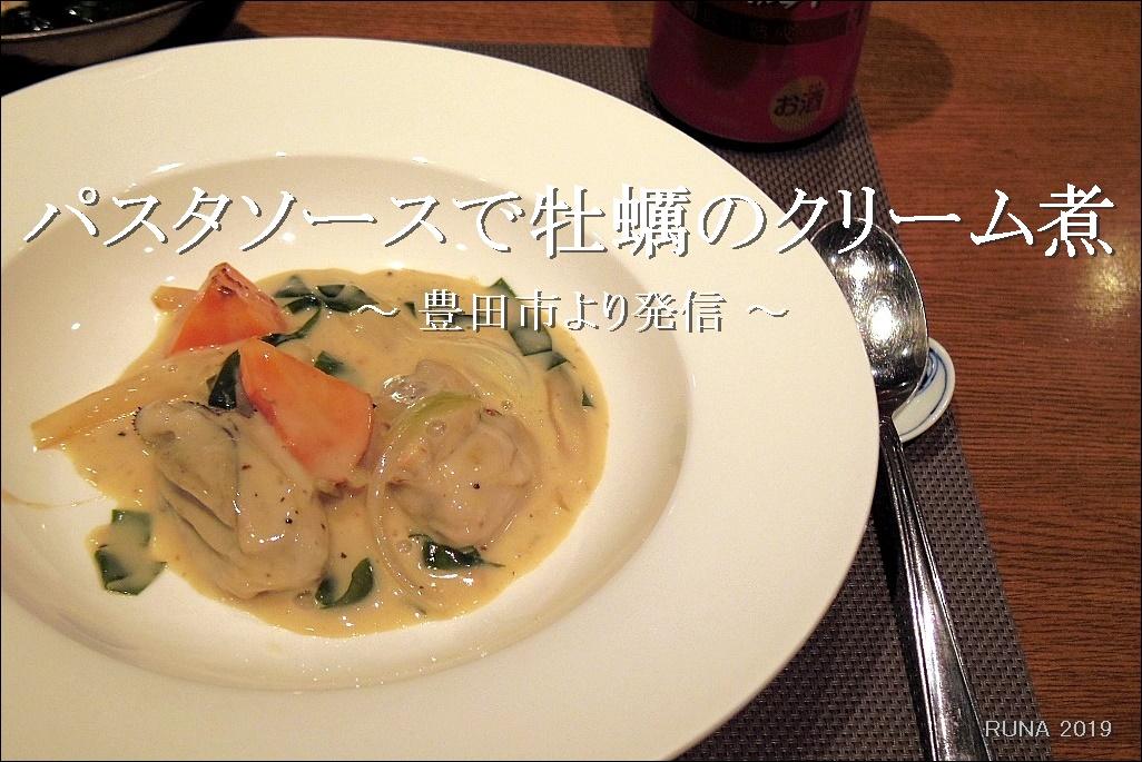 パスタソースで作る「牡蠣のクリーム煮」が旨い【自宅】
