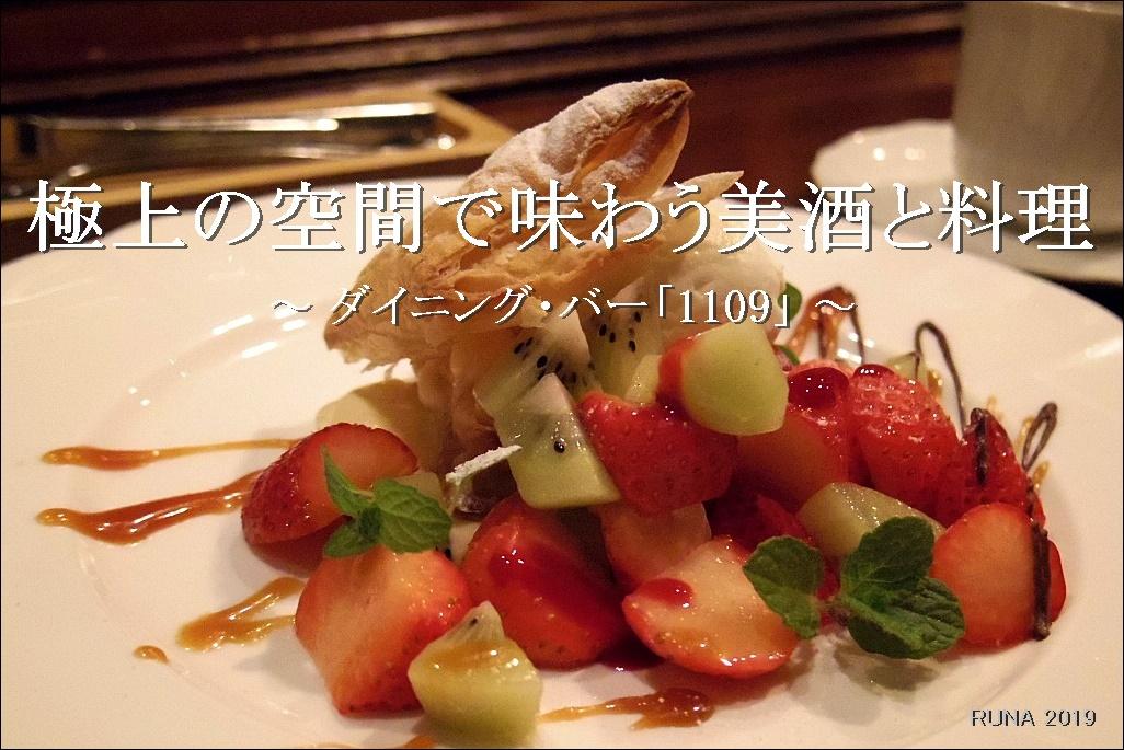 極上の大人の空間で味わう美酒と料理「1109」- 後編【豊田市】