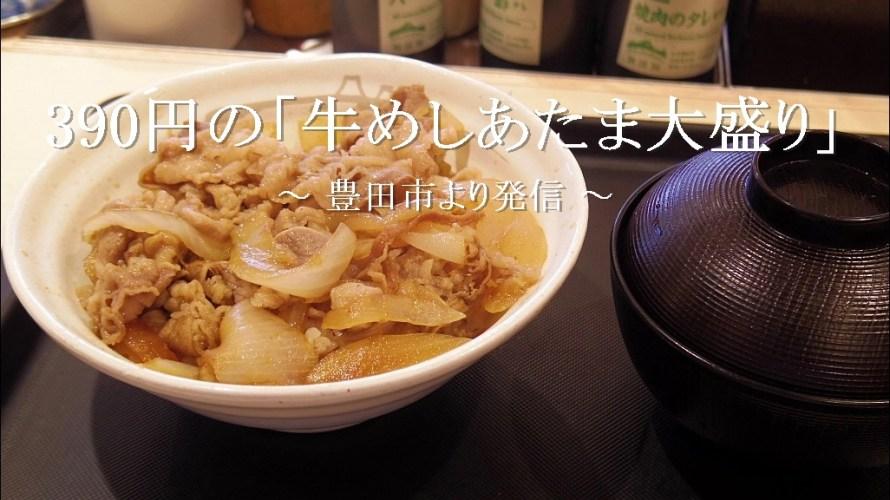 390円で食べられる松屋の「牛めしあたま大盛り」【豊田市】