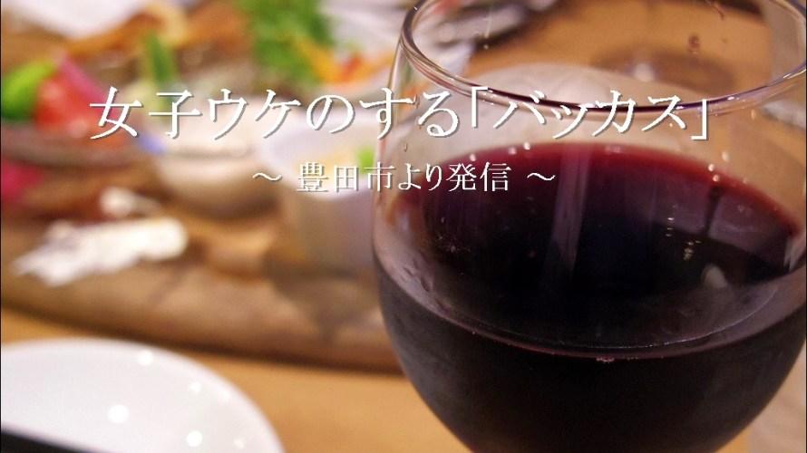 女子ウケのする小洒落た店「バッカス」でワイン【豊田市】