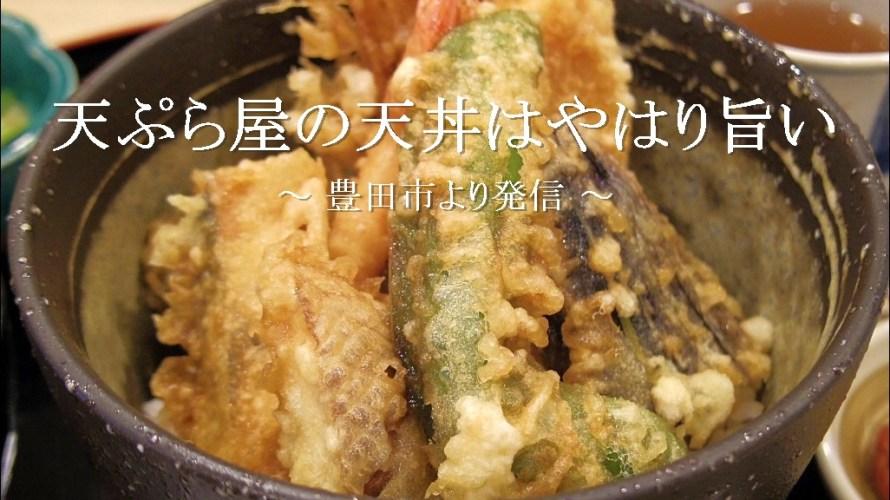 天ぷら専門店「まつ葉」が作る天丼はやっぱり旨い【豊田市】