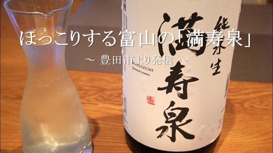 ほっこりする味の富山の純米酒「満寿泉」【自宅】