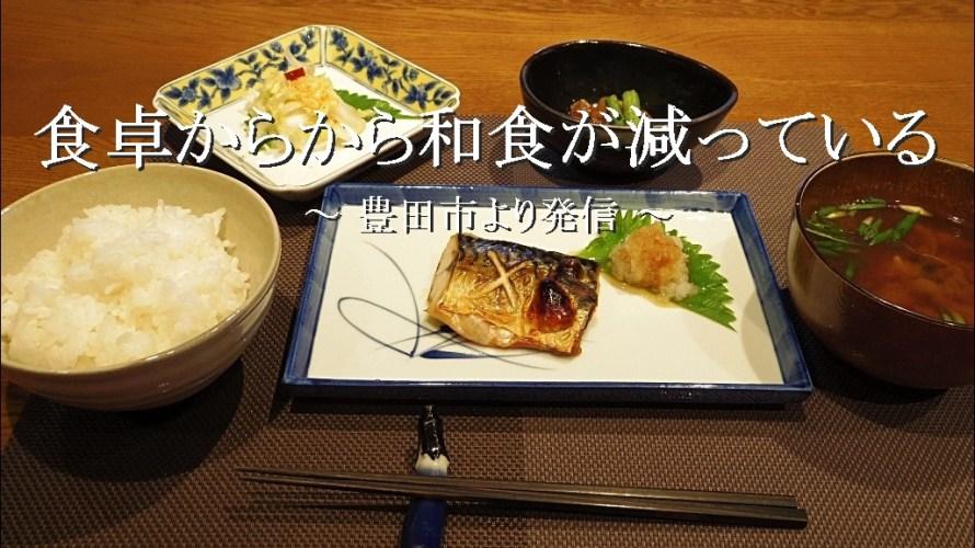 食卓から和食が減りご飯よりパンの方が多いらしい【自宅】
