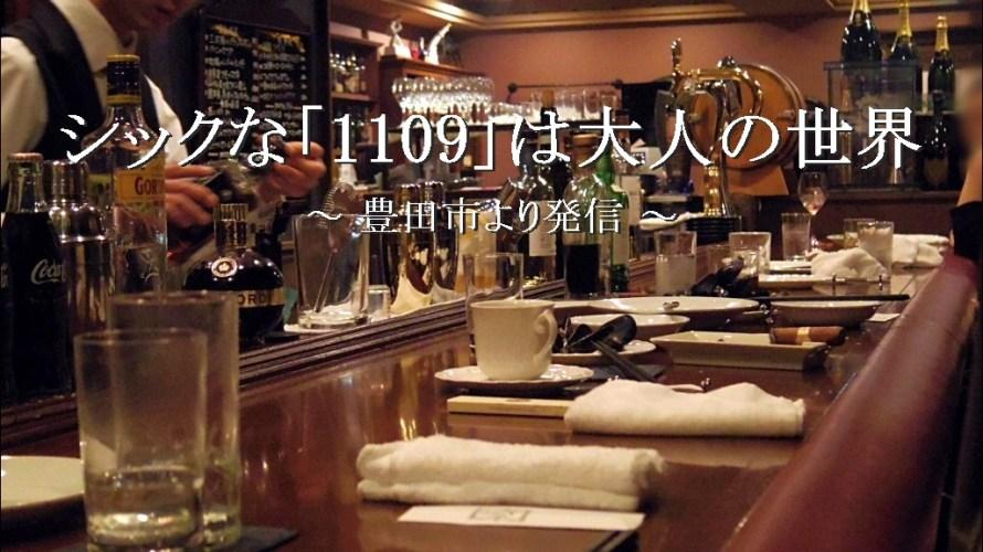 シックなダイニング・バー「1109」は大人の世界だ【豊田市】