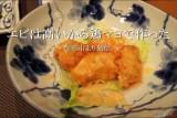 海老は美味いけど高いから「鶏マヨ」で作ってみた【自宅】