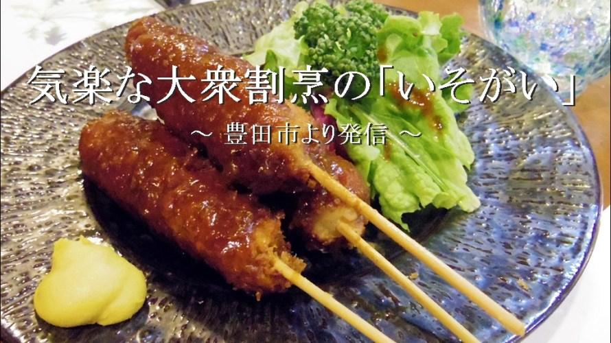 気楽な店だけど料理の美味しい大衆割烹「いそがい」【豊田市】